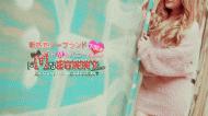 ♥最高級ランク美女♥ 『ドレミちゃん』のご紹介♪
