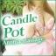 Candle pot(キャンドルポット)