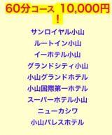 ★小山限定ビジネスホテル割引イベント