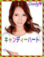 「キャンディーハート」今だけ!45分9,000円!