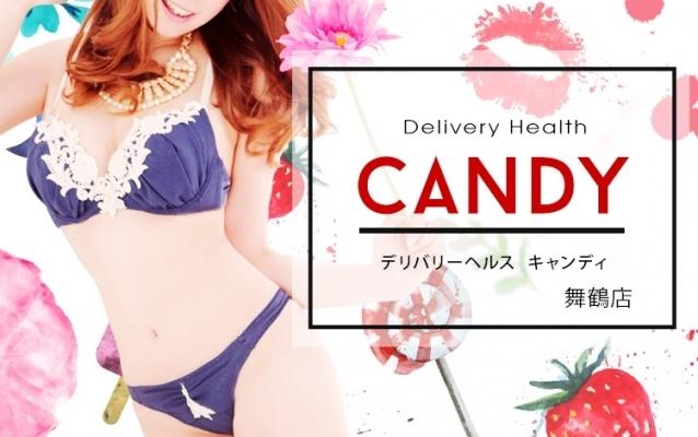 デリヘル『Candy~キャンディ~』舞鶴店