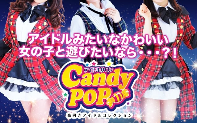 高円寺Candy pop(キャンディポップ)