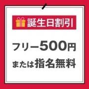 【誕生日割引】
