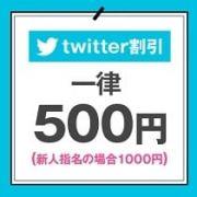 【Twitter割引】