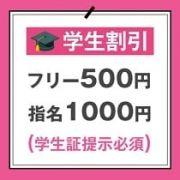 【学生割引】