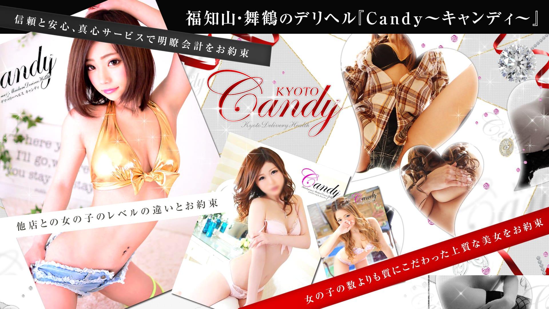 福知山・舞鶴のデリヘル『Candy~キャンディ~』