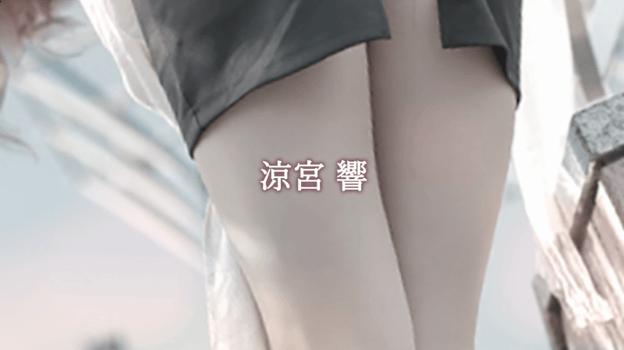 【看板級ビアンカレディ!】涼宮響(37)
