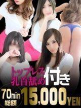 ★70分15,000円ぽっきりイベント開催♪