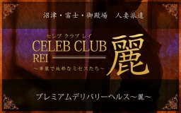CELEB CLUB 麗