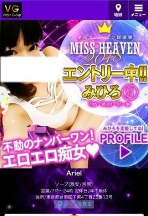 Arielみひろちゃん??