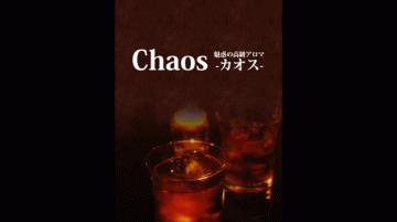 Chaosでは2つの極上アロマコースとHardなSMコースをご用意
