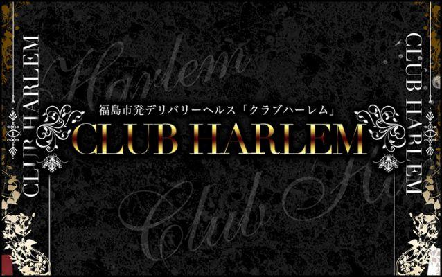 クラブハーレム