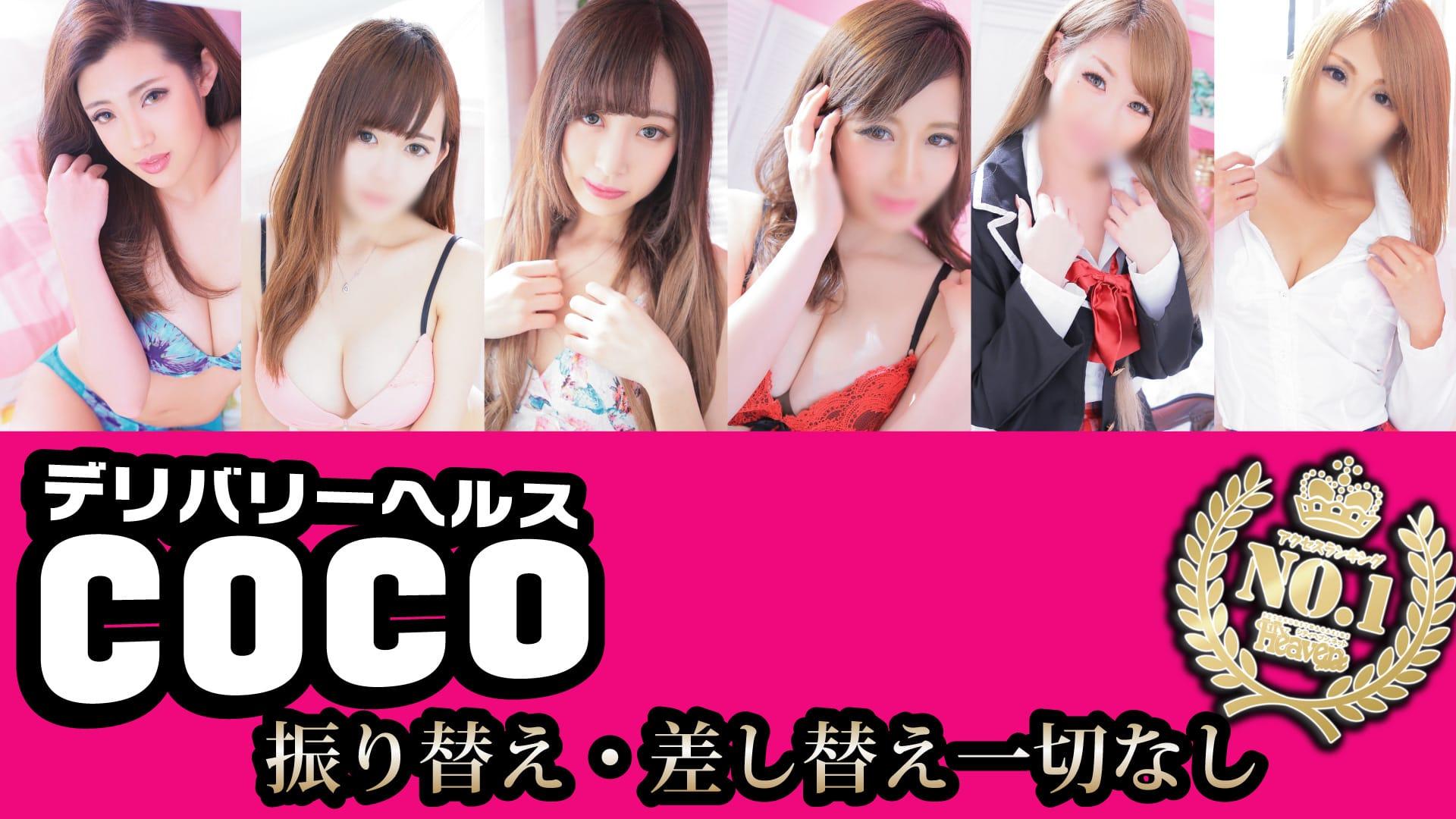 COCO ~ココ~