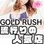 スレンダー美女専門 GOLD RUSH ゴールドラッシュ