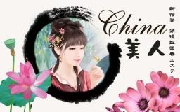 China美人