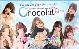 ロリアイドル専門店 ショコラ