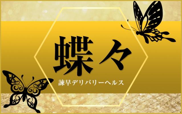 諫早デリバリーヘルス蝶々