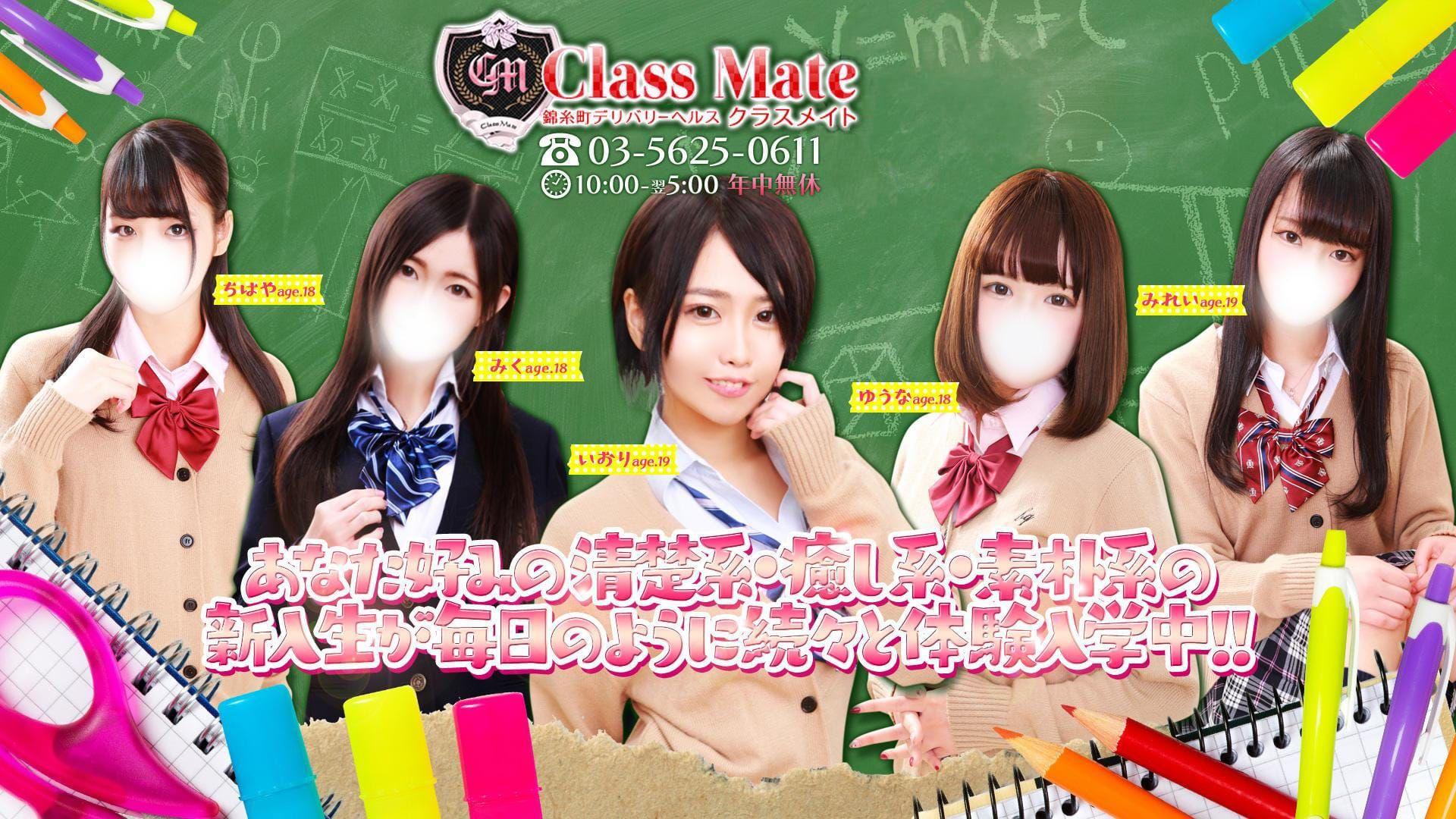 美少女制服学園 クラスメイト
