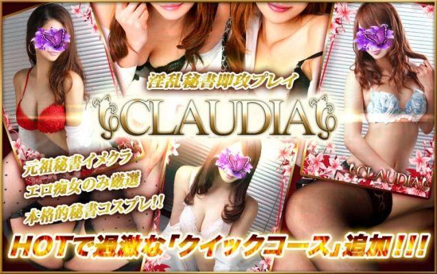 淫乱秘書即攻プレイ「CLAUDIA」五反田