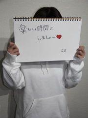 えみ☆スレンダー・美乳