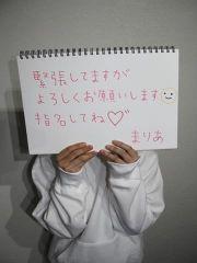 まりあ☆清楚・スレンダー