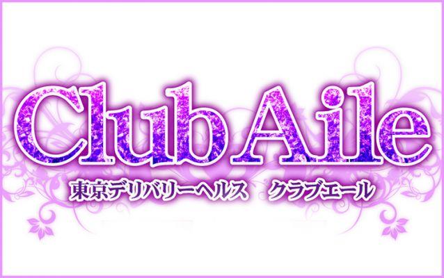 Club Aile (クラブエール)