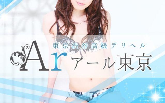 Ar ~アール東京~