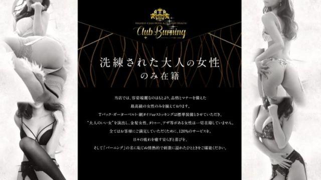 クラブバーニング大阪・谷9店