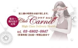 クラブ カルネ~Club Carnet~