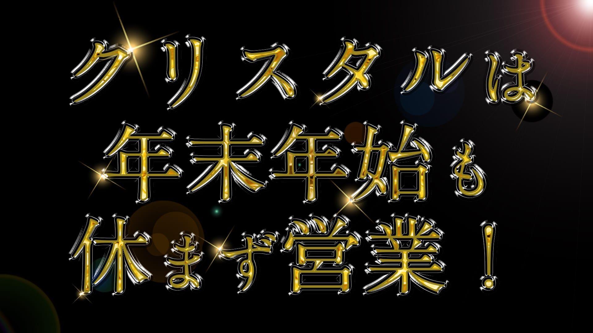 舞鶴・福知山デリヘル クラブ クリスタル