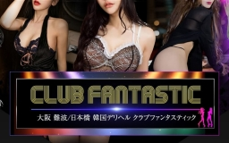 Clubファンタスティック