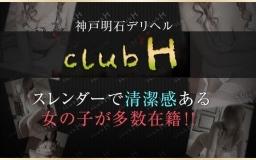 club-H(クラブエッチ)