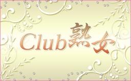 Club熟女
