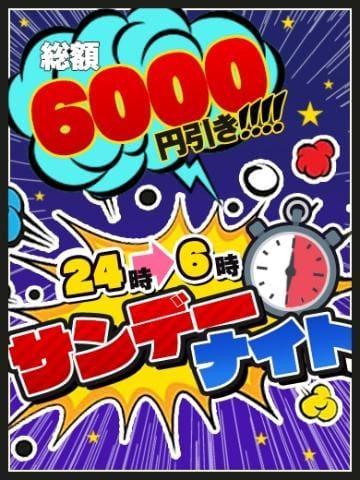24時からは?( ??? )??