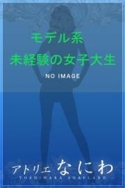 ☆体験入店アグネス