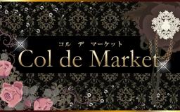 コル デ マーケット