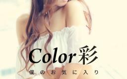 Color~彩~