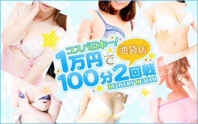 コスパ日本一!1万円で100分2回戦!池袋店