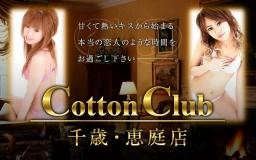 Cotton club 千歳恵庭店