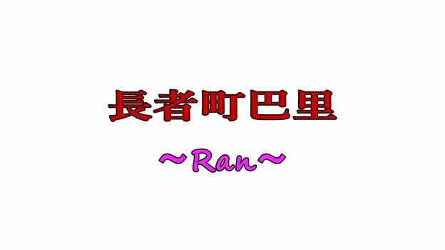 らんちゃんオナニー動画!!!!