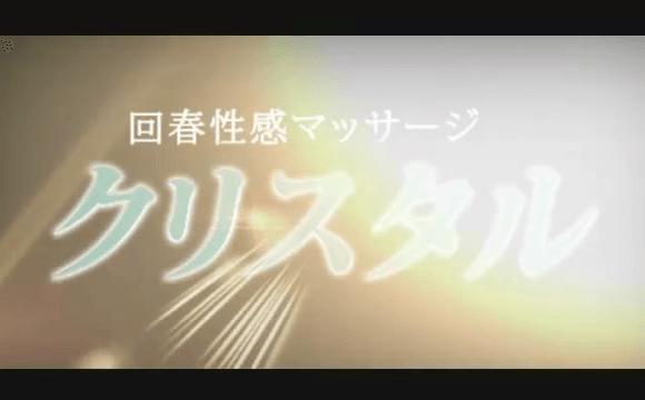 エステ経験者 施術最高クラス!