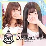 Skawaii(エスカワ) 京都