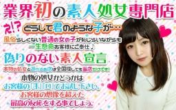 業界初!処女・素人専門店 男性未経験