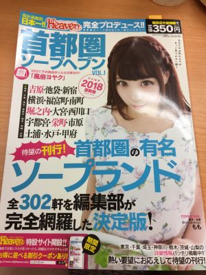 雑誌載ったよ〜