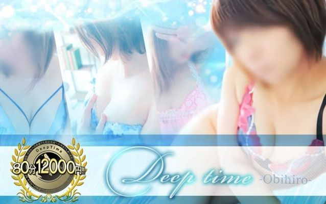 Deep Time 80分12,000円