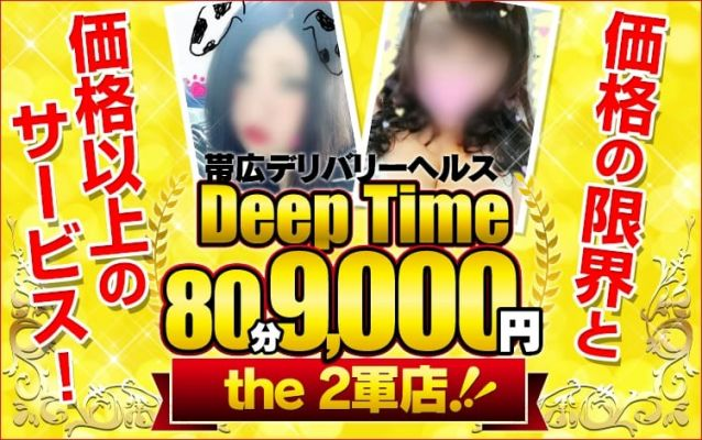 Deep Time 80分9,000円
