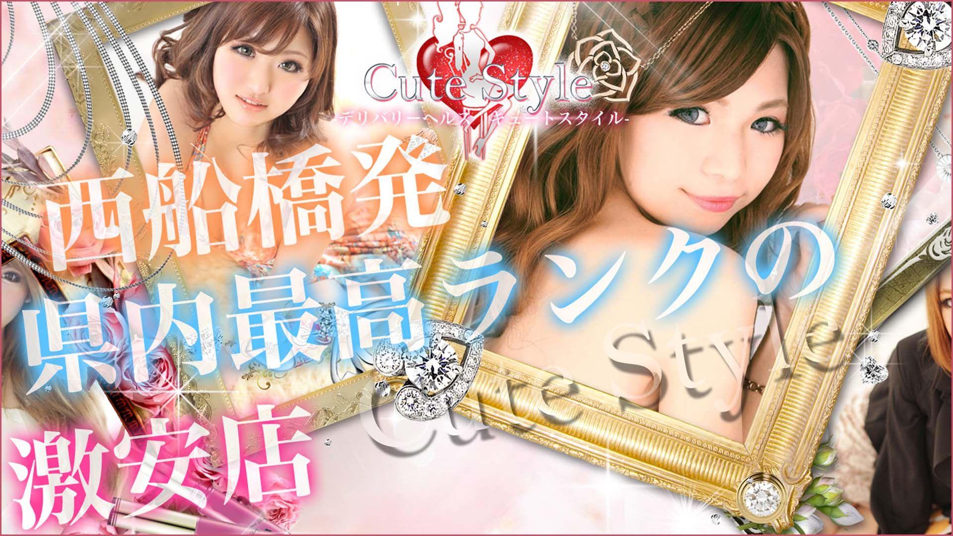 Cute Style (キュートスタイル)