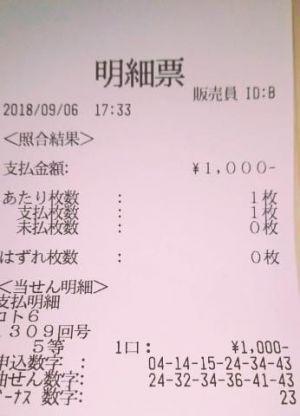 宝くじ     [お題]from:レジャーハンターさん
