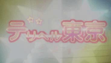 禁断のロリ系AV女優