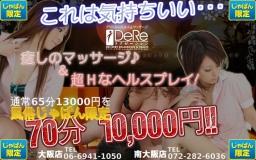 DeReラクゼーション 南大阪店